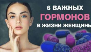 6 важных гормонов в жизни женщины