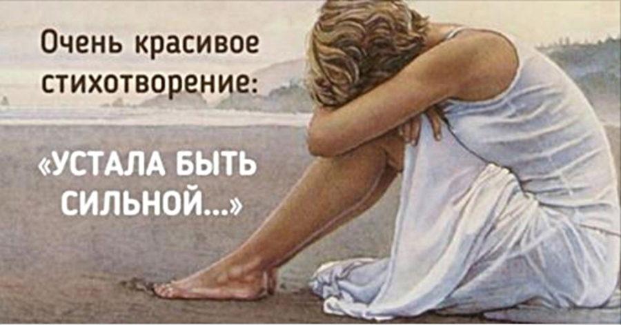 «Устала быть сильной, хочу быть слабее» — Очень красивое стихотворение!