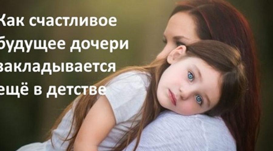 О том, как будущее дочери закладывается ещё в детстве