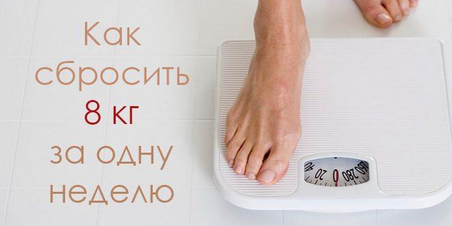 Быстрый способ сбросить вес