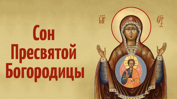 Сон Пресвятой Богородицы — читайте перед любым начинанием!