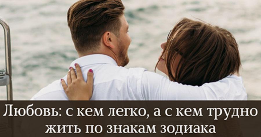 Любовь: с кем легко, а с кем трудно жить по знакам Зодиака?