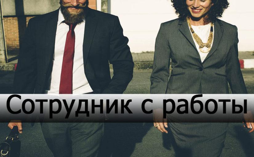 Несколько типов мужчин, с которыми не советуют заводить отношения