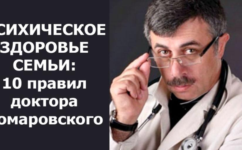 10 советов по достижению гармонии в семье от доктора Комаровского