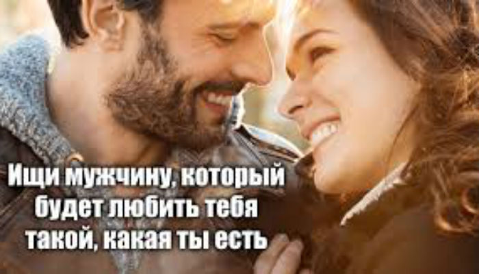 Ищи мужчину, который будет любить тебя такой, какая ты есть
