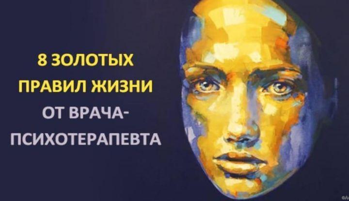 «Избавьтесь от иллюзии, что вы можете изменить других людей» — 8 правил жизни от врача-психотерапевта