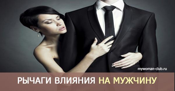 Рычаги влияния на мужчину