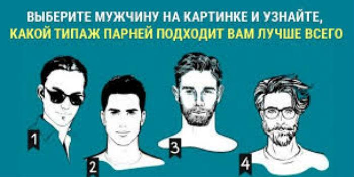 Тест: какой мужчина вам идеально подходит?