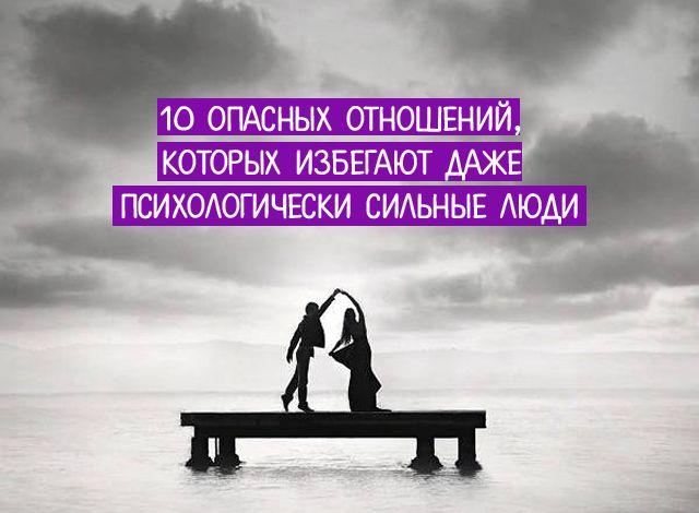 10 опасных отношений, которых избегают даже психологически сильные люди