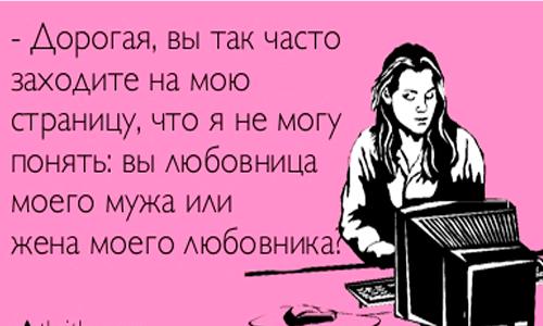 Жена против любовницы