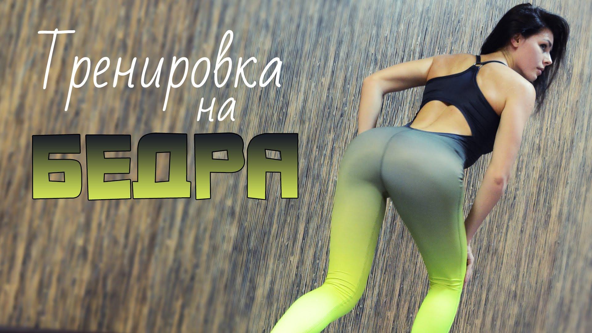 Сделай стройные ноги за неделю! Супер-эффективная тренировка
